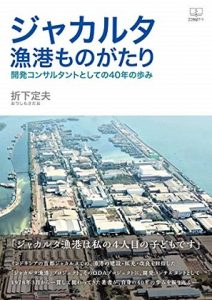 『ジャカルタ漁港ものがたり』電子書籍化